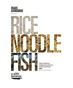 Rice Noodle Fish: Food travels through Japan. 50 Gift Ideas for Foodies